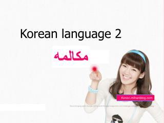 Korean language 2
