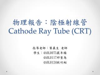 :Cathode Ray Tube CRT