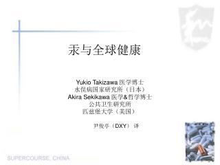Yukio Takizawa    Akira Sekikawa             DXY