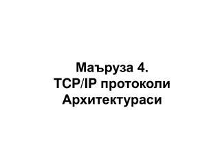 4. TCP
