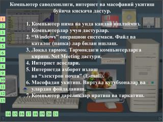 ,        .  1.      .       . 2.  Windows   .           . 3.  .       . Net Meeting . 4.  .  5.              -mail. 6.