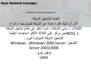 NOS.            :  Windows 2000 Server  Windows Server 2003