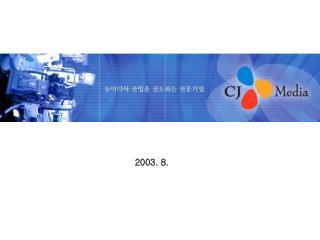 2003. 8.