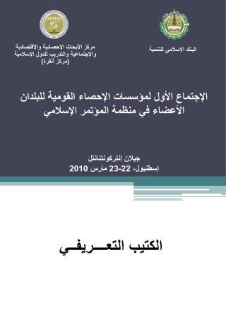مركز الأبحاث الإحصائية والإقتصادية والإجتماعية والتدريب للدول الإسلامية  (مركز أنقرة)