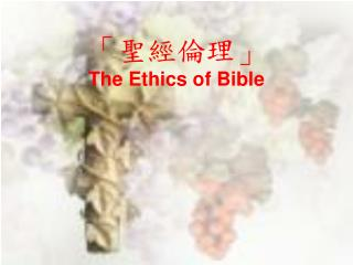The Ethics of Bible