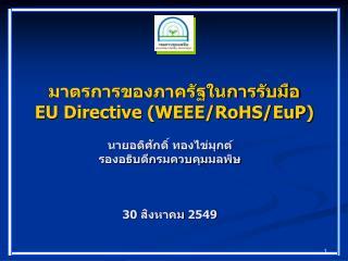 EU Directive WEEE