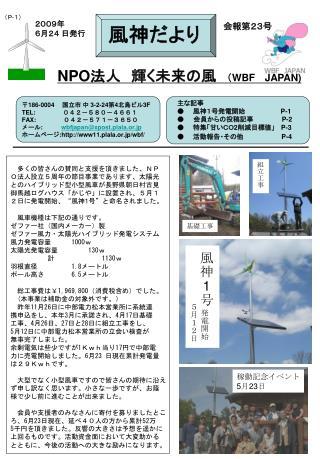 NPO  WBF  JAPAN