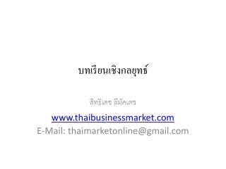 thaibusinessmarket E-Mail: thaimarketonlinegmail