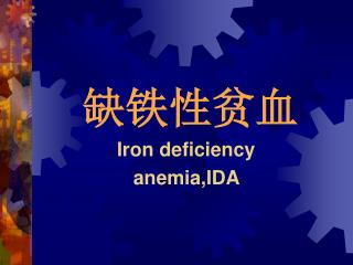 Iron deficiency        anemia,IDA