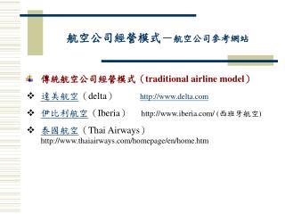 Traditional airline model delta          delta Iberia  iberia