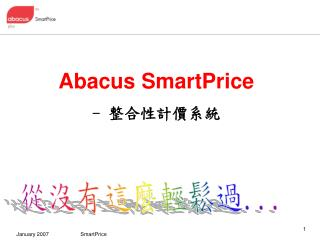 Abacus SmartPrice -