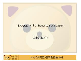 Boost  serialization