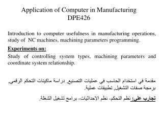 Application of Computer in Manufacturing DPE426
