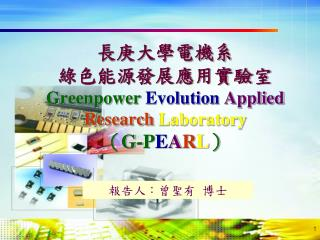 Greenpower Evolution Applied  Research Laboratory G-PEARL
