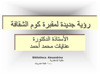 رؤية جديدة لمقبرة كوم الشقافة  الأستاذة الدكتورة  عنايات محمد أحمد رؤية جديدة لمقبرة كوم الشقافة  رؤية جديدة لمقبرة كوم