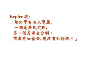 Kepler :  ,     ,         ,