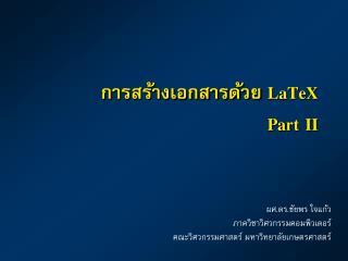 LaTeX Part II