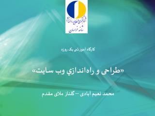 کارگاه آموزشی یک روزه «طراحی و راهاندازي وب سایت» محمد نعیم آبادی  –  گلناز ملای مقدم