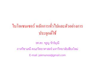 ..      E-mail: jakmuneegmail