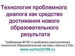-      2100  school2100.ru