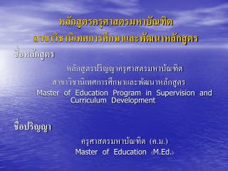 Master  of  Education  Program  in  Supervision  and  Curriculum  Development      ..  Master  of  Educatio