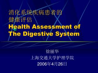 Health Assessment of  The Digestive System