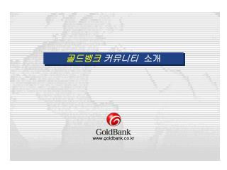 Goldbank.co.kr