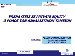 SS S PRIVATE EQUITY   S O SFSO O