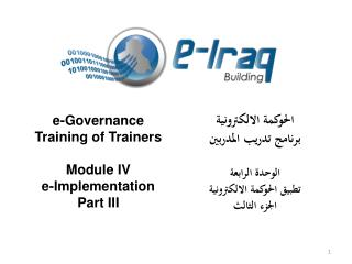 E-Governance Training of Trainers  Module IV e-Implementation Part III