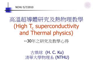 High Tc superconductivity  and Thermal physics  --30