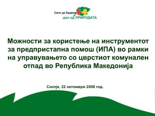 - , ,        Phare, ISPA, SAPARD      ,   CARDS           2007 2013