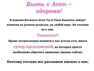 Avon         ,   .     .           -,                :