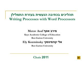 Writing Processes with Word Processors