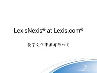 LexisNexis  at Lexis