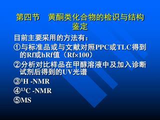 : PPCTLCRfhRfRf100  UV 1H -NMR  13C -NMR  MS