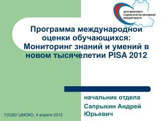 :        PISA 2012
