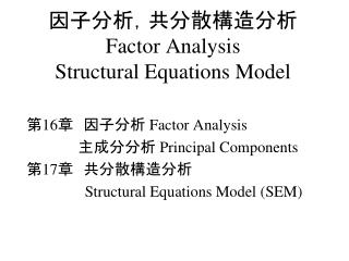 , Factor Analysis Structural Equations Model
