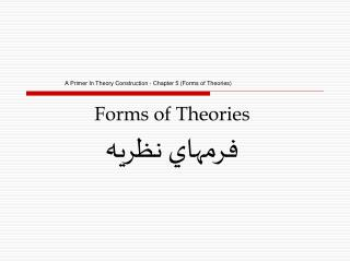 A Primer In Theory Construction - Chapter 5 Forms of Theories