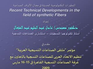 Recent Technical Developments in the field of synthetic Fibers