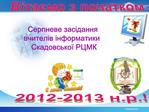 2012-2013 ..