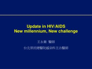 Update in HIV