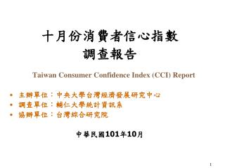 Taiwan Consumer Confidence Index CCI Report  : : :  10110