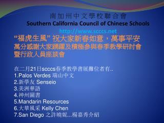 ,   21scccs.. 1.Palos Verdes  2. Senseio 3. 4. 5.Mandarin Resources 6. Kelly Chen 7.San Diego ...