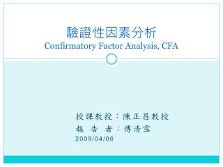 Confirmatory Factor Analysis, CFA