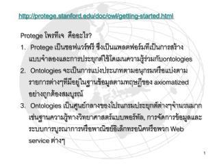 Protege     Protege  ontologies  Ontologies  axiomatized   Ontologies  ,  Web service