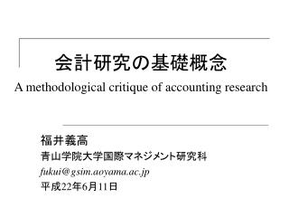 A methodological critique of accounting research