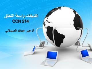 CCN 214