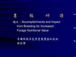 :Accomplishments and Impact       from Breeding for Increased       Forage Nutritional Value