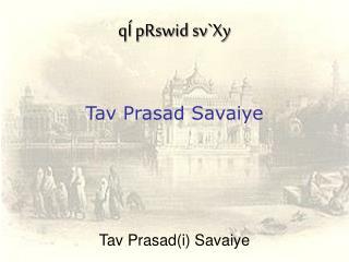 Tav Prasadi Savaiye