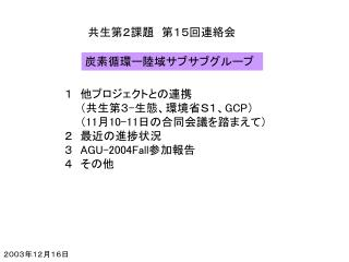 1    3-S1GCP   1110-11 2  3 AGU-2004Fall 4